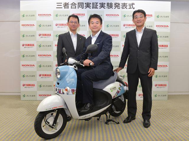 Yamaha ve Honda'dan Elektrikli Scooter Kardeşliği! 2. İçerik Fotoğrafı